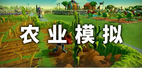 农业模拟手游合集