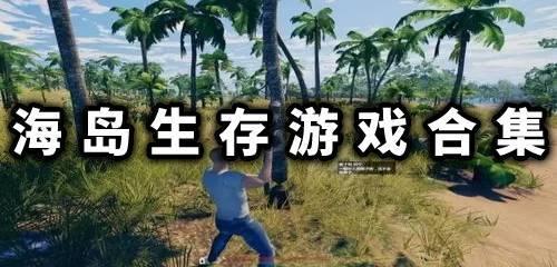 海岛生存游戏合集