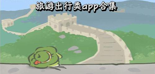 旅游出行类app合集