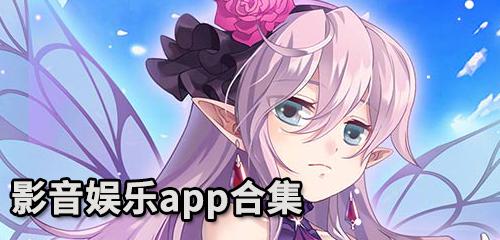 影音娱乐app合集