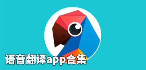 语音翻译app合集