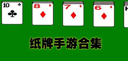 纸牌类手游合集