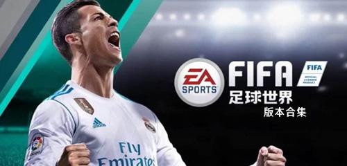 FIFA足球世界版本合集