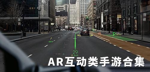 AR互动类手游合集