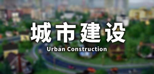 城市建设手游合集
