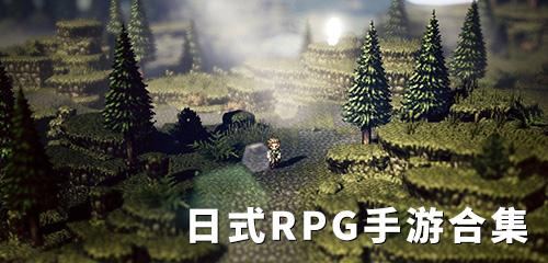 日式RPG手游合集