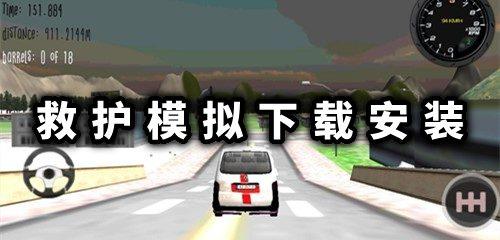 救护模拟下载安装