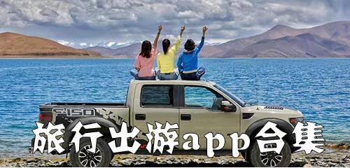 旅行出游app合集