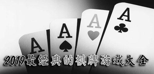 2019最经典的棋牌游戏大全