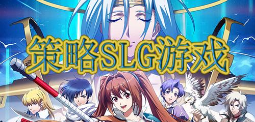 策略SLG游戏合集