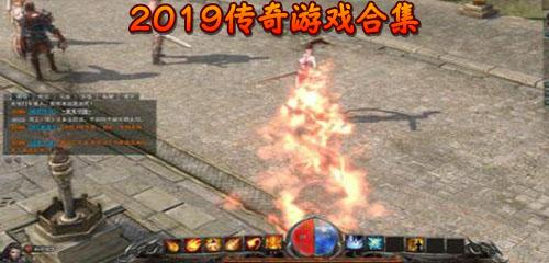 2019传奇游戏合集