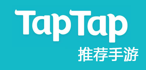 taptap推荐手游合集
