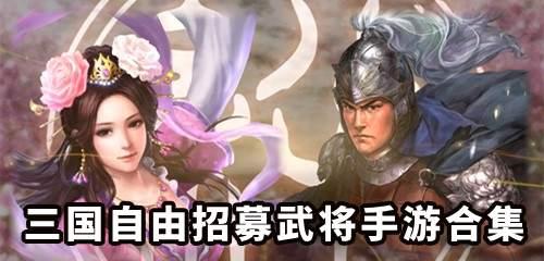 三国自由招募武将手游合集