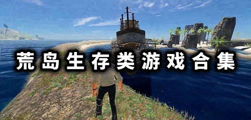 荒岛生存类游戏合集