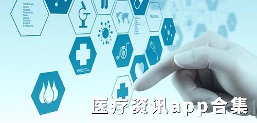 医疗资讯app合集