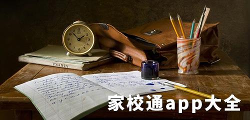 家校通app大全