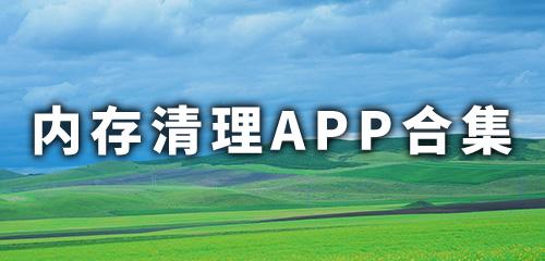 清理內存app合集