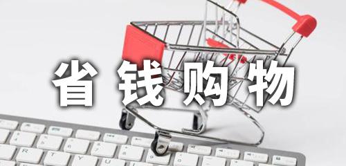 省钱购物app合集