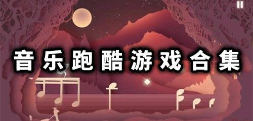 音乐跑酷游戏合集