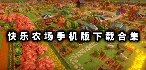 快乐农场手机版下载合集
