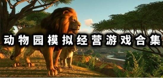 动物园模拟经营游戏合集