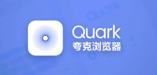 夸克浏览器极速版合集