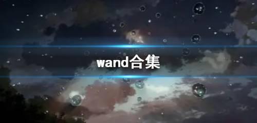 wand合集