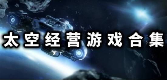 太空经营游戏合集