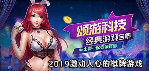 2019激动人心的棋牌游戏合集