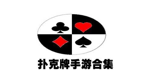 扑克牌手游合集