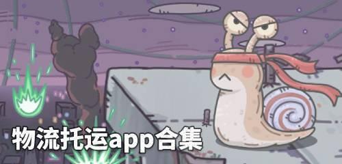 物流托运app合集