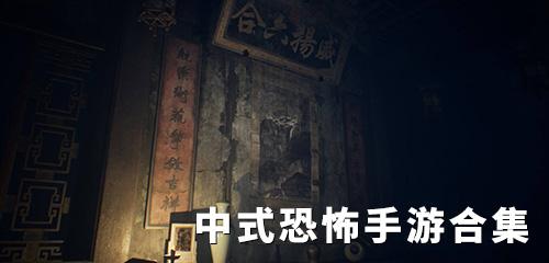 中式恐怖手游合集
