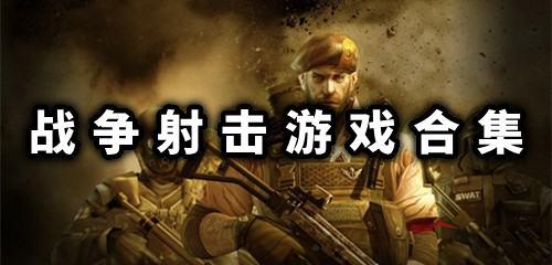战争射击游戏合集