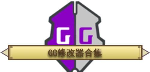 gg修改器合集