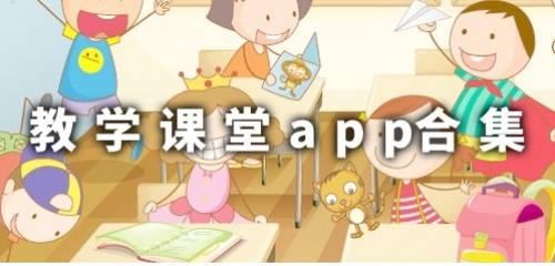 课堂教学app合集