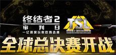 《终结者2:审判日》超级联赛