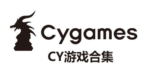 CY手游合集