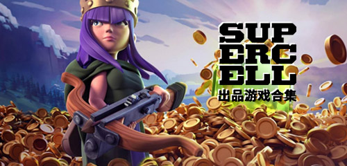 Supercell游戏合集