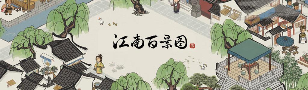 《江南百景图》潘安珍宝怎么搭配 潘安珍宝攻略
