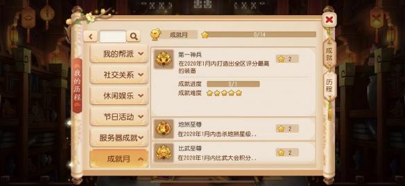 挑战不可能《梦幻西游》手游4月成就月活动正式上线