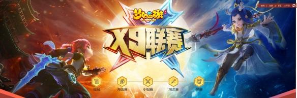 群雄争霸《梦幻西游》手游第14届X9联赛火热报名中