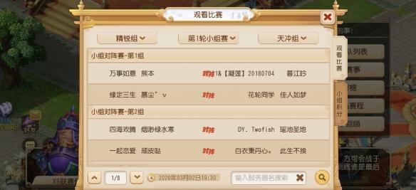 群雄争霸《梦幻西游》手游第14届X9联赛火热报名中 梦幻西游 第3张