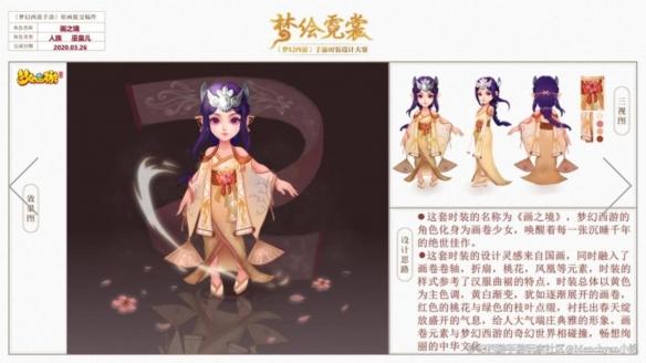 绘梦神话《梦幻西游》手游时装设计大赛投票进行时 梦幻西游 第2张