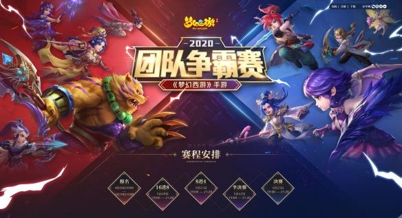 《梦幻西游》手游游戏精英团队冠军赛重磅消息比赛印证精彩纷呈