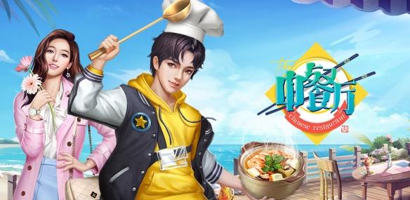 《中餐厅》同名综艺官方手游开启预约 一起开餐厅吧