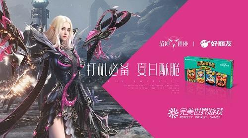 好丽友和极致游戏世界跨界营销相互上新 网络游戏 第2张
