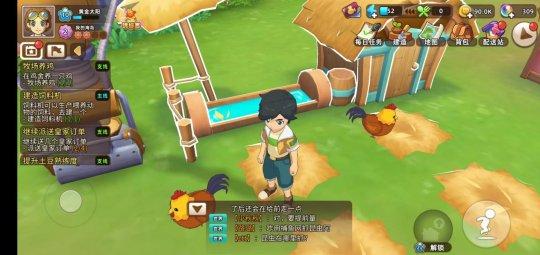 《悠长假期》手游评测:超轻松的模拟经营游戏插图(9)