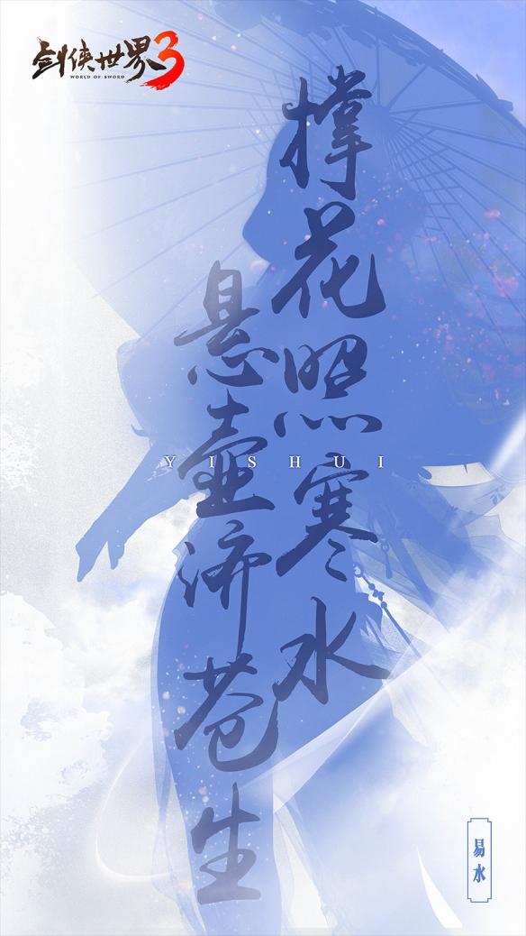 群侠聚首《剑侠世界3》手游首发五大门派剪影大揭秘插图