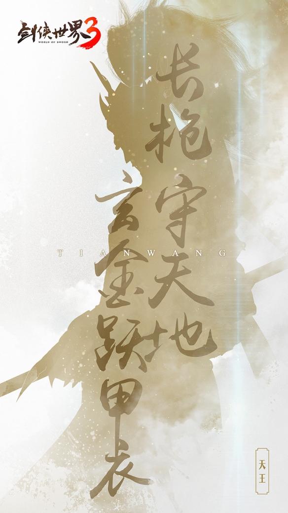 群侠聚首《剑侠世界3》手游首发五大门派剪影大揭秘插图(2)