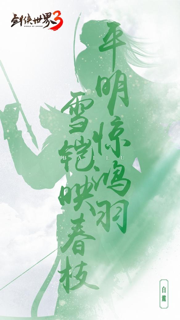 群侠聚首《剑侠世界3》手游首发五大门派剪影大揭秘插图(3)